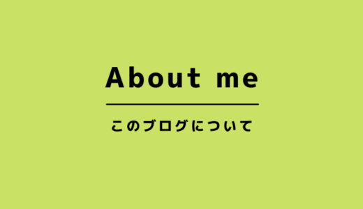 About me|みどりのゆめ