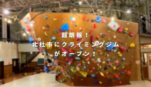 【超朗報】北杜市にクライミングジム(ボルダリングジム)がオープン!