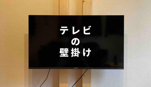 Hisenseの40インチTVを購入。DIYで6畳リビングに壁掛けしてみた。
